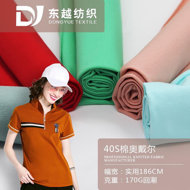 7601A厂家批发现货奥代尔拉架汗布春夏季t恤面料 95棉5氨纶睡衣布料