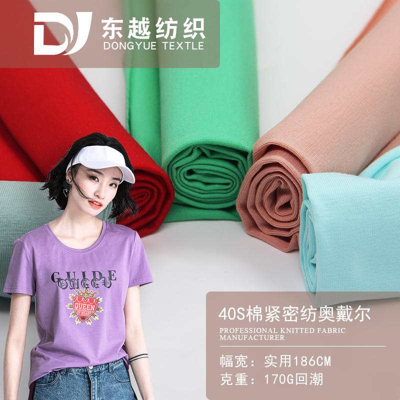 7601A廠家批發現貨奧代爾拉架汗布春夏季t恤面料 95棉5氨綸睡衣布料