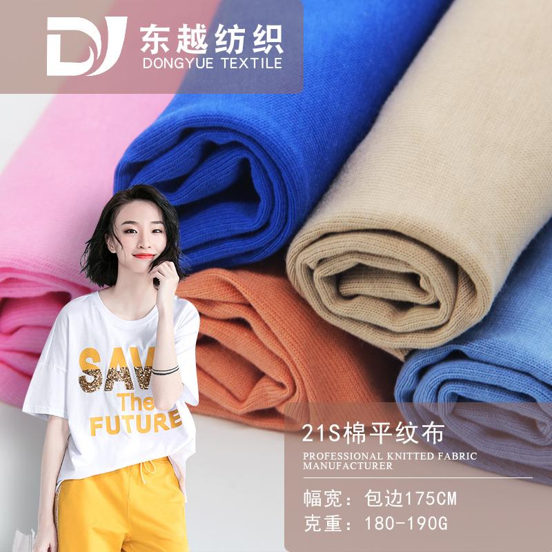 7707A厂家现货21S竹节棉单面平纹纯棉汗布180G夏季时尚男女装T恤用料