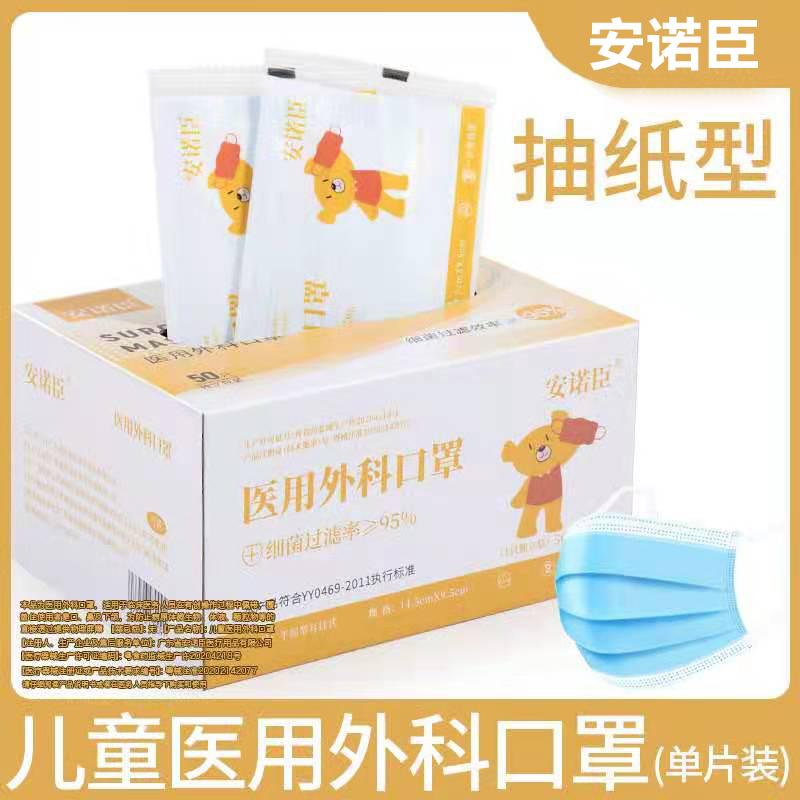 <b>儿童医用外科口罩单片独立包装抽纸型盒装</b>
