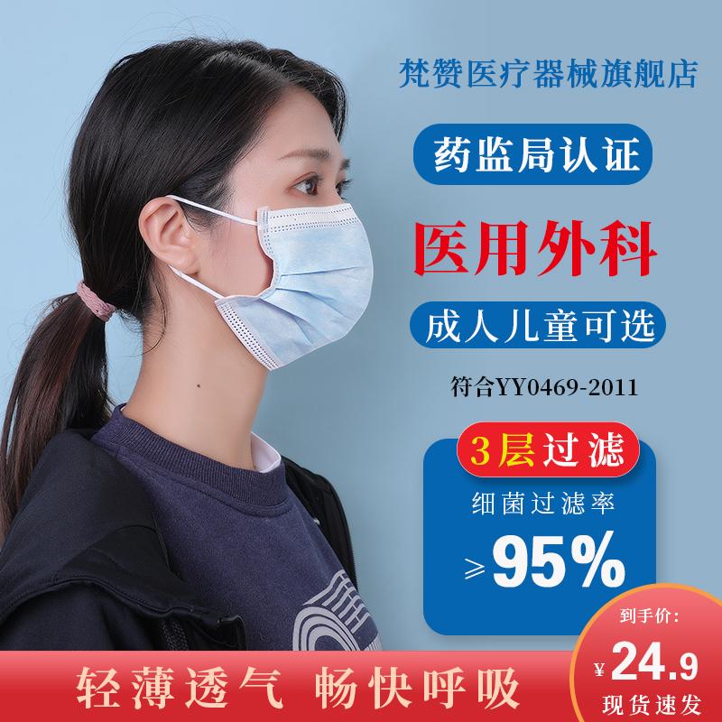 <b>医用外科口罩一次性医疗防病毒医生专用医科外用三层单独包装成人</b>