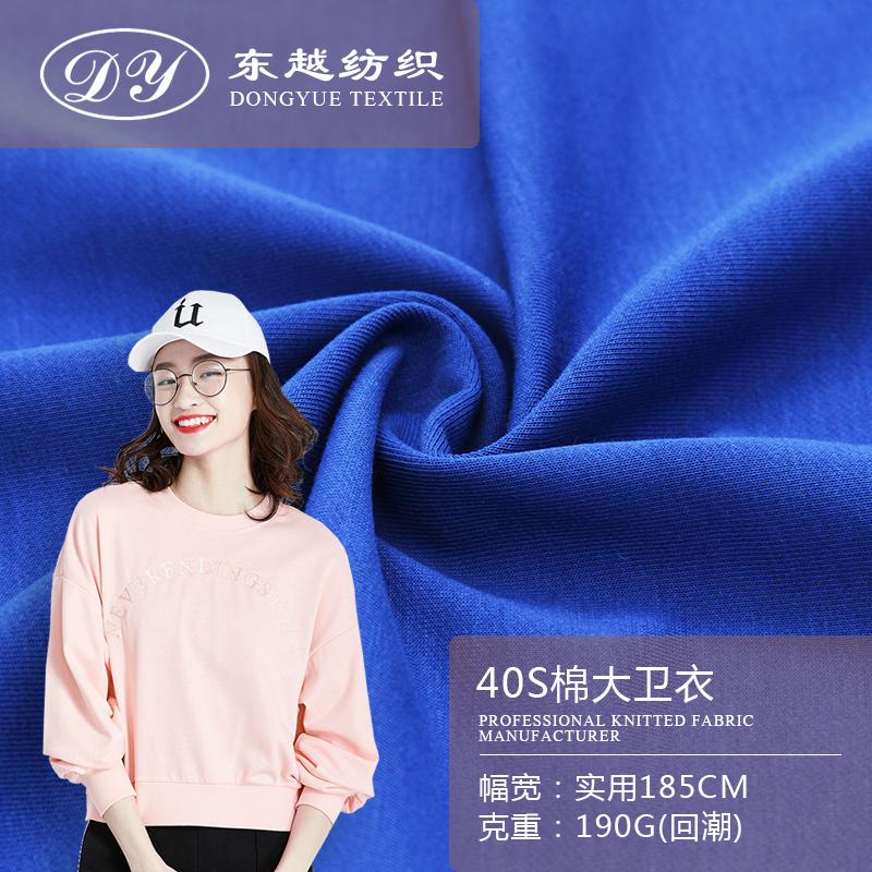 7202A 40支棉拉架斜纹卫衣面料 薄款休闲外套运动服针织毛圈布面料