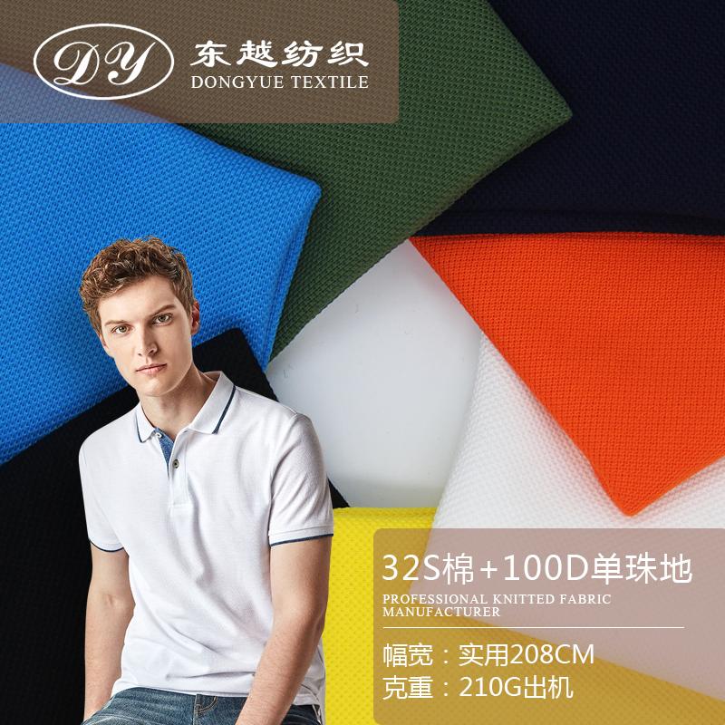 7303A厂家现货32S棉单珠地 夏季休闲服短袖t恤布料 精棉单珠地布